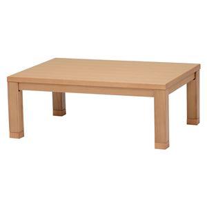 家具調こたつテーブル 本体 【長方形/幅105cm】 ナチュラル 『KIKYOU』 木製 継ぎ足付き  - 拡大画像