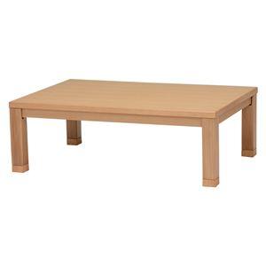 家具調こたつテーブル 本体 【長方形/幅120cm】 ナチュラル 『KIKYOU』 木製 継ぎ足付き  - 拡大画像