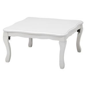 カジュアル折りたたみこたつテーブル 本体 【正方形/幅75cm】 ホワイト 『LUCIFER』 猫足 姫系  - 拡大画像