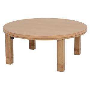 リビングこたつテーブル/折れ脚テーブル 本体 【円形 幅100cm】 継ぎ足 薄型フラットヒーター 『シャウラ』