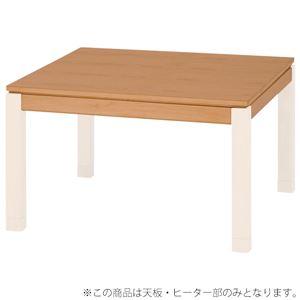 こたつテーブル 【天板部のみ 脚以外】 幅90cm ナチュラル 正方形 『シェルタ』