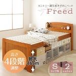 4段階調整可能 すのこベッド シングル(フレームのみ)布団対応 高さ調整 大容量ベッド下収納 宮付き 布団対応 『Freed』 フリード ブラウン