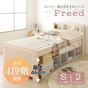 4段階調整可能 すのこベッド シングル(フレームのみ)布団対応 高さ調整 大容量ベッド下収納 布団対応 『Freed』 フリード ホワイト 白