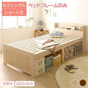 カントリー調 天然木 すのこベッド ショート丈 セミシングル(ベッドフレームのみ)布団対応 高さ調整可能 大容量ベッド下収納 『Ecru』 エクル ホワイトウォッシュ 白