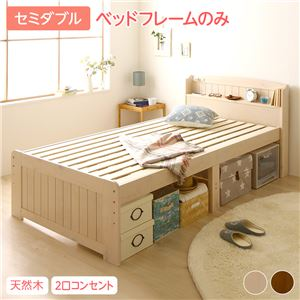カントリー調 天然木 すのこベッド セミダブル(ベッドフレームのみ)布団対応 高さ調整可能 大容量ベッド下収納 『Ecru』 エクル ウォッシュホワイト 白