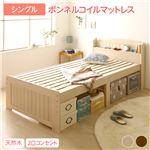 カントリー調 天然木 すのこベッド シングル(ボンネルコイルマットレス付き)布団対応 高さ調整可能 大容量ベッド下収納 『Ecru』 エクル ホワイトウォッシュ 白