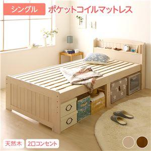 カントリー調 天然木 すのこベッド シングル(ポケットコイルマットレス付き)布団対応 高さ調整可能 大容量ベッド下収納 『Ecru』 エクル ホワイトウォッシュ 白