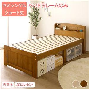 カントリー調 天然木 すのこベッド ショート丈 セミシングル(ベッドフレームのみ)布団対応 高さ調整可能 大容量ベッド下収納 『Ecru』 エクル ライトブラウン