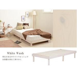 頑丈 ヘッドレス すのこベッド シングル (フレームのみ) ホワイトウォッシュ 『NOTHUCO』 ノツコ ベッドフレーム 木製 布団対応