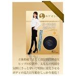 水谷雅子デザイン&プロデュース「あげまじょ」デイリー用ガードル付着圧タイツ