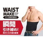 WAIST MAKE (ウエストメイク) メンズ腹巻き