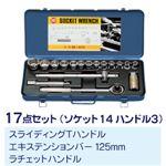 ソケットレンチセット 【17点セット】 マーベル M-417