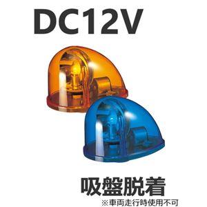 パトライト(回転灯) 流線型回転灯 KY-12 DC12V 黄の詳細を見る