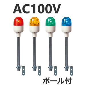パトライト(回転灯) 超小型回転灯 RUP-100 AC100V Ф82 緑
