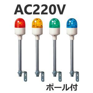 パトライト(回転灯) 超小型回転灯 RUP-220 AC220V Ф82 赤の詳細を見る