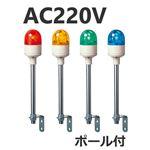 パトライト(回転灯) 超小型回転灯 RUP-220 AC220V Ф82 赤