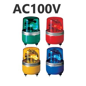 パトライト(回転灯) 小型回転灯 SKH-100EA AC100V Ф100 防滴 黄の詳細を見る