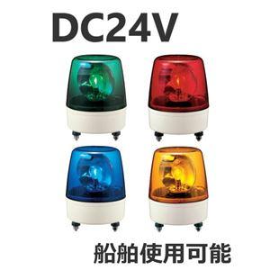 パトライト(回転灯) 中型回転灯 KP-24A DC24V Ф162 防滴 黄の詳細を見る
