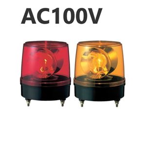 パトライト(回転灯) 大型回転灯 KG-100 AC100V Ф186 防滴 赤の詳細を見る