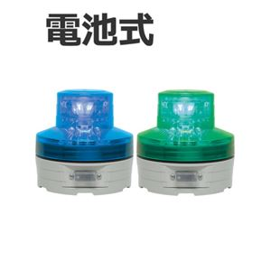 日恵製作所 電池式小型LED回転灯 ニコUFO VL07B-003A 乾電池式 Ф76 防滴 青の詳細を見る