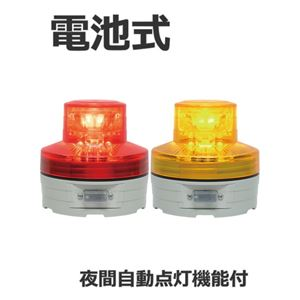 日恵製作所 電池式小型LED回転灯 ニコUFO VL07B-003B 乾電池式 夜間自動点灯機能付 Ф76 防滴 赤の詳細を見る