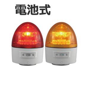 日恵製作所 電池式LED回転灯 ニコカプセル VL11B-003A 乾電池式 Ф118 防滴 黄の詳細を見る