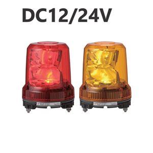 パトライト(回転灯) 強耐振大型パワーLED回転灯 RLR-M1 DC12/24V Ф162 耐塵防水 黄の詳細を見る