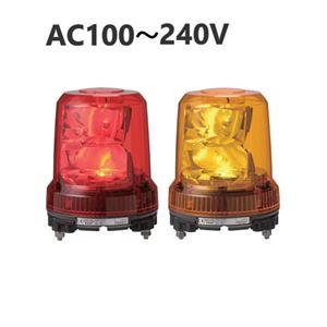パトライト(回転灯) 強耐振大型パワーLED回転灯 RLR-M2 AC100?240V Ф162 耐塵防水■黄の詳細を見る