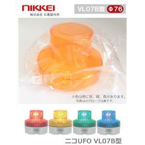 【補修・交換部品】グローブ赤色 日恵製作所 電池式小型LED回転灯 ニコUFO VL07B-003A 乾電池式 Ф76 防滴の詳細を見る