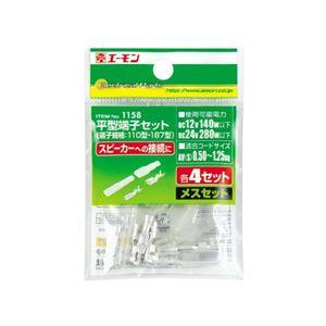 (まとめ) 平型端子 1158 【×30セット】