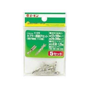 (まとめ) カプラー用端子セット(110型) 1129 【×30セット】の詳細を見る