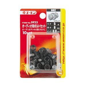 (まとめ) オーディオ用ボルトセット S923 【×30セット】の詳細を見る
