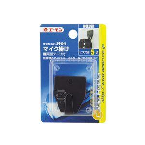 (まとめ) マイク掛け S904 【×30セット】の詳細を見る