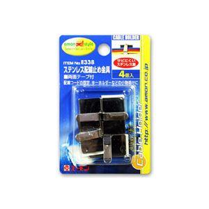 (まとめ) ステンレス配線止め金具 E338 【×30セット】の詳細を見る