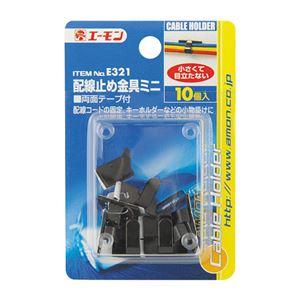 (まとめ) 配線止め金具ミニ E321 【×30セット】の詳細を見る