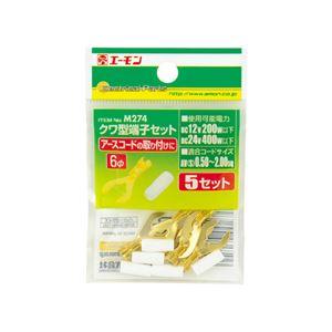 (まとめ)クワ型端子セットM274【×30セット】