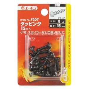 (まとめ) タッピング F207 【×30セット】の詳細を見る