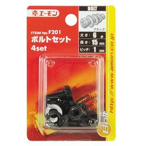 (まとめ) ボルトセット F201 【×30セット】の詳細を見る