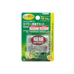 (まとめ) カプラー用端子セット 2812 【×30セット】の詳細を見る