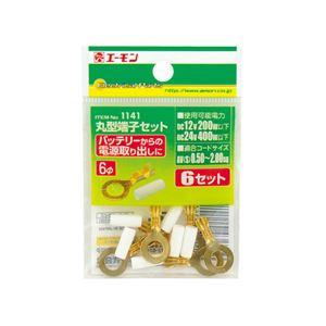 (まとめ) 丸型端子セット 1141 【×30セット】の詳細を見る
