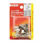 (まとめ) ステンレスボルトセット S789 【×20セット】