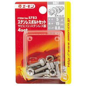 (まとめ) ステンレスボルトセット S783 【×20セット】の詳細を見る