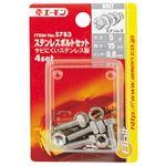 (まとめ) ステンレスボルトセット S783 【×20セット】