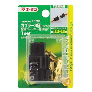 (まとめ) カプラー3極(ロック式) 1123 【×20セット】の詳細を見る