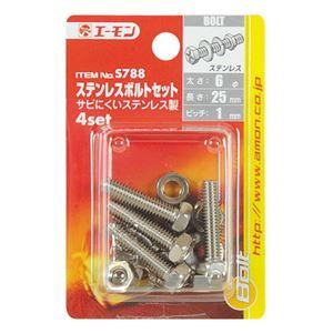 (まとめ) ステンレスボルトセット S788 【×20セット】の詳細を見る