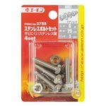 (まとめ) ステンレスボルトセット S788 【×20セット】