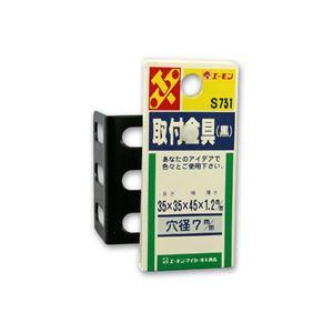(まとめ) 取付金具(黒) S731 【×20セット】の詳細を見る