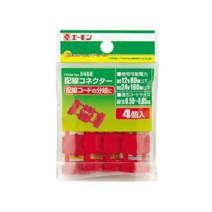 (まとめ) 配線コネクター E488 【×20セット】の詳細を見る