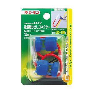 (まとめ) 電源取り出しコネクター E419 【×20セット】の詳細を見る