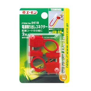 (まとめ) 電源取り出しコネクター E418 【×20セット】の詳細を見る